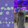 夜の新橋 JR新橋駅のSL広場機関車イルミネーション編【東京モデル散歩】