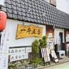 1日20食限定!串揚げもついた海鮮丼セット「一斗五合」西新/20 meals a day are limited! Seafood bowl set with two deep-fried Skewers