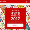 ココが変だヨ!郵便年賀.jp はがきデザインキットを使う時の4つの注意点