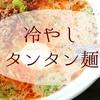 【ドラマ】孤独のグルメ Season6 第11話 感想&店舗紹介 冷やしタンタン麺とかいう神