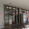 日糧製パン 釧路事業所 売店