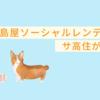 高島屋ソーシャルレンディングの第1号は「サ高住」