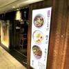 東京グルメゾン@東京駅一番街にたどり着けずそば処 為治郎に落ち着く