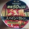 ファミマでライザップ!スパイシーカレーラーメン/ファミマ限定カップ麺