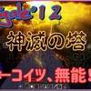 【マイクラ】RPGマップ『Mistgale』実況#12-吸血鬼掃討編①