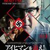 【映画】アイヒマンを追え ナチスがもっとも畏れた男 ~情熱は人を変える~