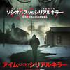 映画感想 - アイム・ノット・シリアルキラー(2016)
