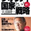 つい暗い気分になってしまう問題が、わかりやすく解説されている本>クオリティ国家という戦略これが日本の生きる道 / 大前研一