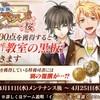 【文アル攻略】イベント!復刻「調査任務-学問ノススメ-桜」