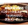【御徒町(上野)】ハンバーグ&ステーキ「KURAUZO」グルメレポ!駅近でコスパ良くゆっくり食べれるお店