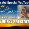 face to ace Special YouTube Live!(配信ライブ)視聴した