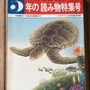 「学習/科学 5年の読み物特集号 1973年版」(学習研究社刊)*読書日記16
