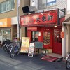 大阪餃子通信(まとめ版):大阪天神橋筋商店街の北と南にある二軒の「餃子食堂」