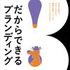 内田喜基流のブランディングデザインが学べる一冊