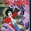 今五島慎太郎さんの少女がどろどろ流れるという漫画にとんでもないことが起こっている?