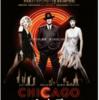 映画「シカゴ」を観てニューヨークを思い出す