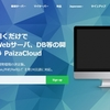 クラウドIDEのPaizaCloudを使ってpaizaを開発してみた話