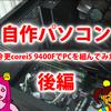 自作PC(Corei5 9400F)にチャレンジ!組み立て後編 ~ガジェットミョウガール08~
