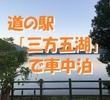 道の駅「三方五湖」で車中泊~静寂な三方湖の自然に囲まれた休憩スポット <福井県・若狭町>