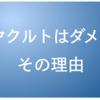 【乳酸菌飲料】ヤクルトじゃダメな理由!乳酸菌サプリとの決定的な違いはコレだった