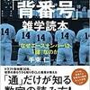 「プロ野球「背番号」雑学読本 なぜエースナンバーは「18」なのか」