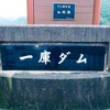 【写真】スナップショット(2017/10/17)一庫ダムその1