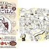 【4/19号】関西ウォーカー「大人のOSAKAベストアンサー」にイラストを描きました