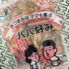 【お土産】パパごのみとはんじゅくチーズ