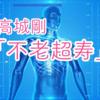 高城剛「不老超寿」で未来の予測医学を学ぼう!!