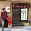 021 渋谷・鳥竹 【shibuya・toritake】