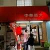 「らんらんトッピング+ほうれん草焼飯」で有名な荻窪にある町中華「中華徳大」のチャーハンはとにかく熱々!下町の雰囲気があるお店ですよ!