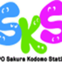 NPO佐倉こどもステーション           (SKS)  の ブログ