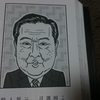 野田佳彦元首相が立憲入りで叩かれているので擁護する!