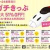 【新幹線・特急が最安2000円】かなりお得な「ガチきっぷ」って知ってる?