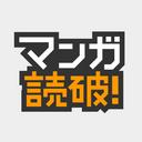 マンガ読破!公式ブログ