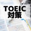 【TOEIC】目指せ2ヶ月で800点越え!分野別おすすめの対策本
