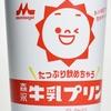 発見即購入おすすめドリンク「たっぷり飲めちゃう森永牛乳プリン」の甘くて優しくてコク深い味といったらもう!