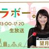 本日8月10日 ニッポン放送金曜ブラボーに眉村ちあき見参^^