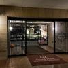 箱根・大磯のプリンスホテルの日帰り温泉はとっても豪華でリーズナブル