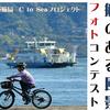 中国地方の船のある風景フォトコンテストですって~♪ 6/25(金)必着☆