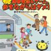 歩きながら携帯・ゲームダメ、JR東日本