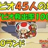 OEDOランド キノピオ45人の場所 (キノピオ救出率100%) 【ペーパーマリオ オリガミキング】 #44