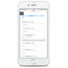 iOSのデータ通信APN設定を構成プロファイルで管理する
