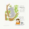 コアラがまた気になりだす