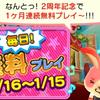 「バッジとれ~るセンター」が2周年! 1ヶ月連続無料プレイプレゼント!
