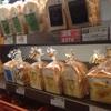 神戸の老舗パン屋さん、イスズベーカリーの食パン。
