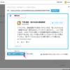 ツイートをはてなブログに貼り付ける方法