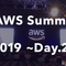 「AWS Summit 2019」に参加してきました(2日目)#AWSSummit