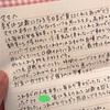 ハタチの手紙
