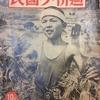 【時には昔の雑誌を‥】1942年6月21日号『週刊少国民より』(前半)